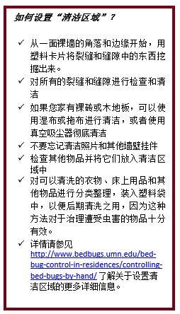 Chinese text describing how to make a clean zone